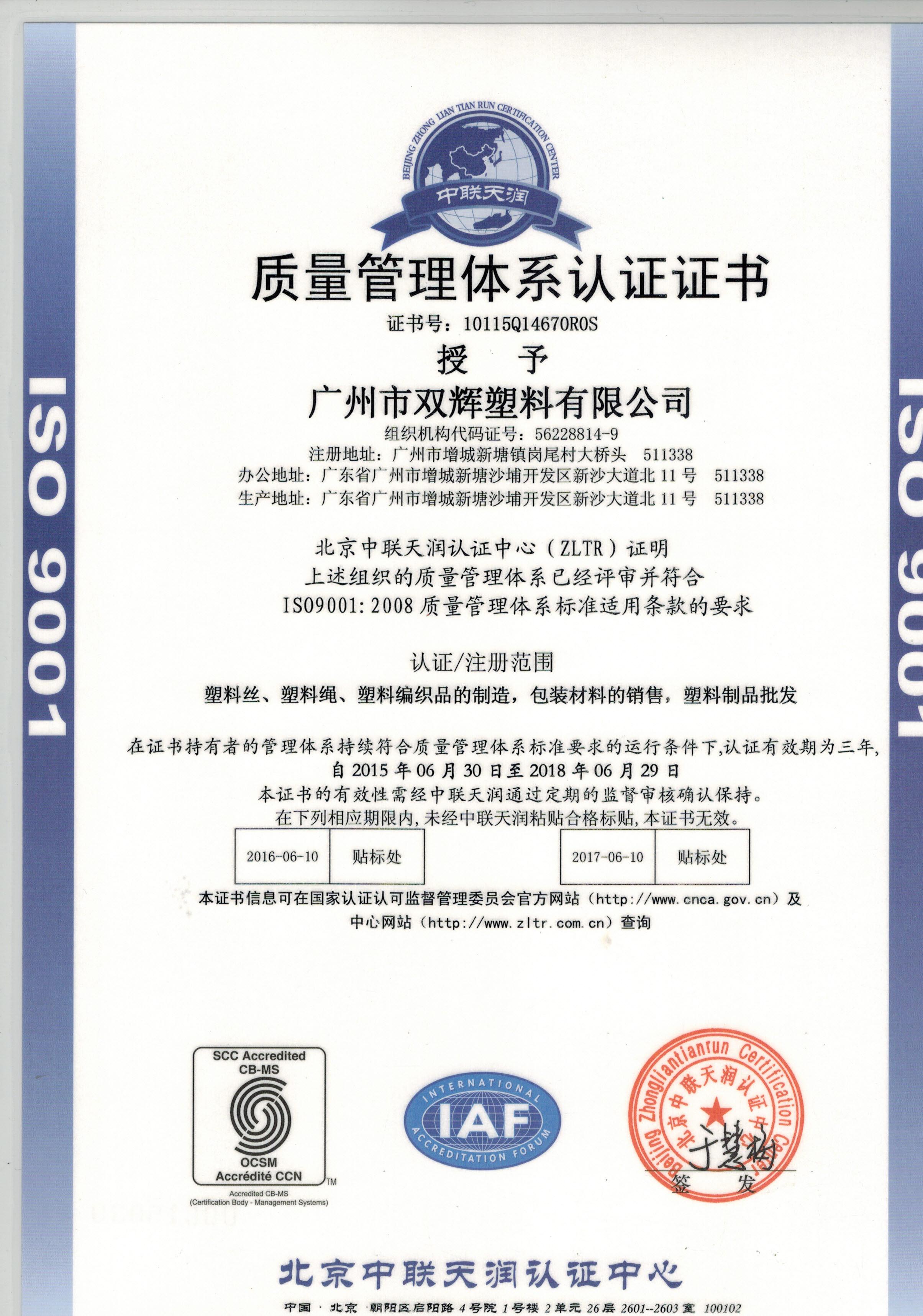 雙輝ISO9001質量管理體系認證